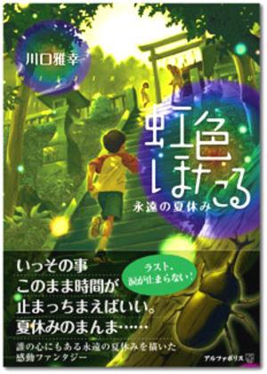 Hyoshi_l1041485